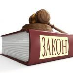 Реализация законодательства по противодействию коррупции